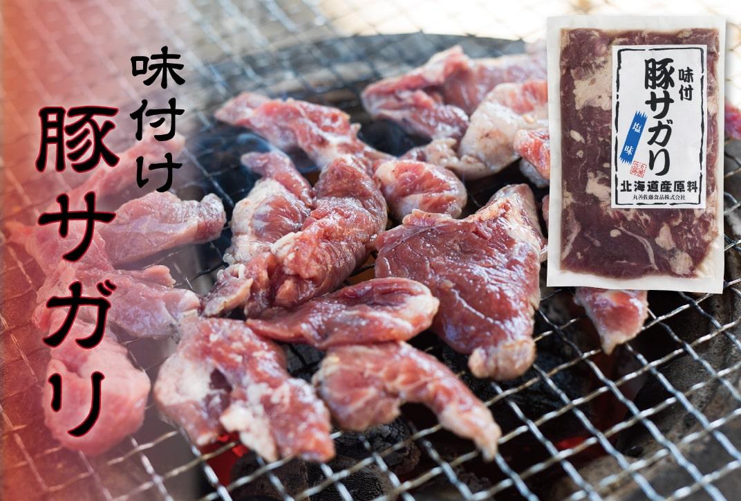 味付豚サガリ